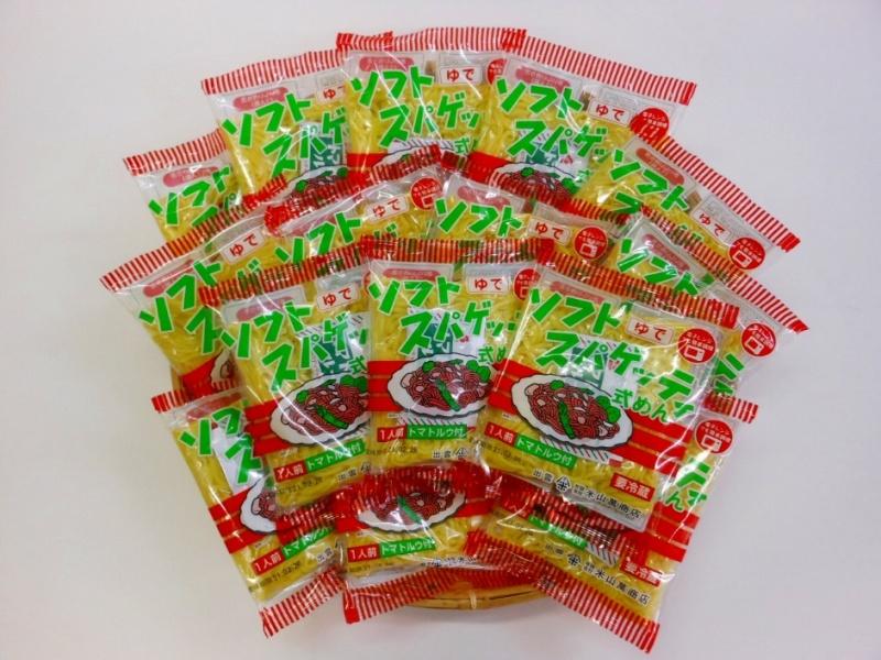 「ソフトスパゲッティ」15食セット